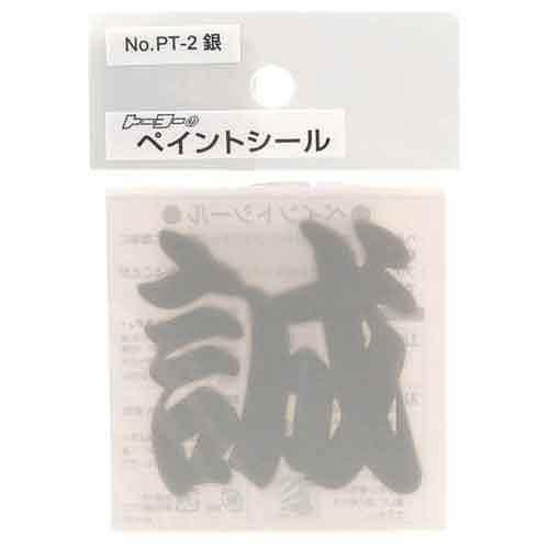 TOYO・ペイントシール誠銀・NO.PT−2
