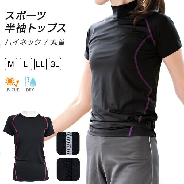 スポーツウェア レディース トップス 半袖 ハイネック 丸首 Tシャツ UVカット 吸汗速乾 インナー フィットネス 着圧 L LL 3L *2