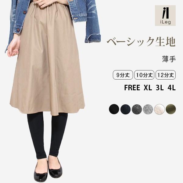 レギンス 9分丈 10分丈 12分丈 薄手 UVカット 【...