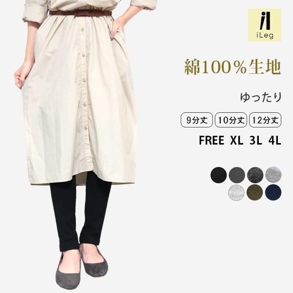 綿100% レギンス 10分丈 12分丈 ゆったり 【綿10...