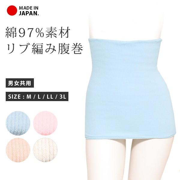 腹巻 日本製 綿 リブ 大きいサイズ 男女兼用 マタ...