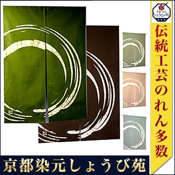 本ろうけつ染 丸のれん(暖簾) 丈120cm 焦げ茶・ウ...
