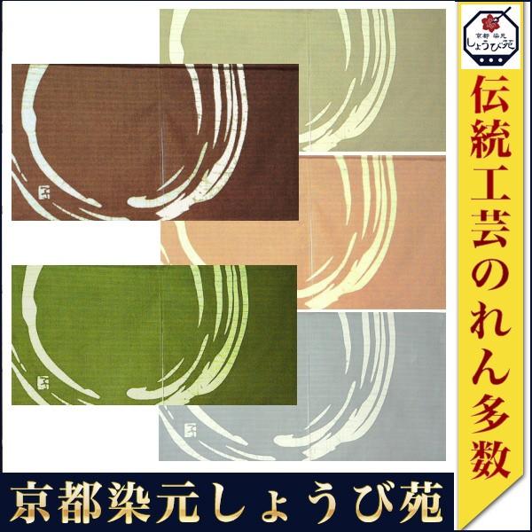 本ろうけつ染 丸のれん(暖簾) 丈43cm 焦げ茶・ウ...