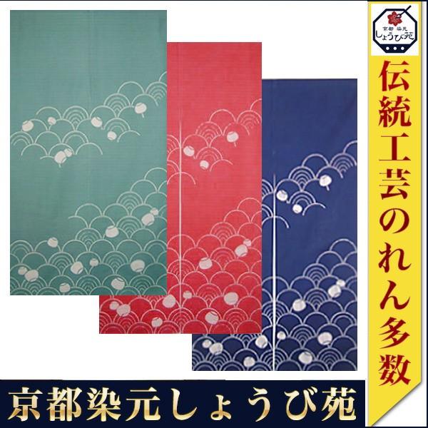 本ろうけつ染 波のれん(暖簾) 丈150cm 緑・ローズ...