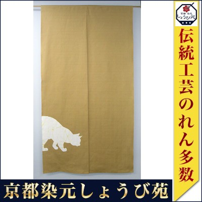 本ろうけつ染 立ちネコのれん(手描き)丈150cm ...