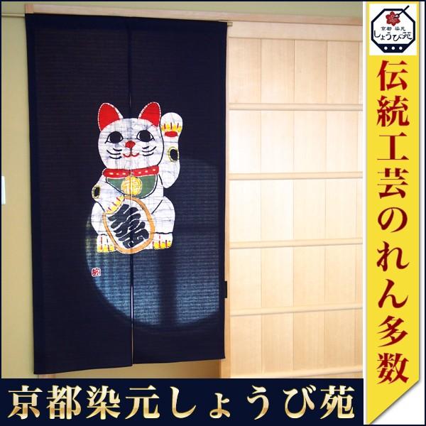 本ろうけつ染 プレミアム招き猫のれん(手差し)...