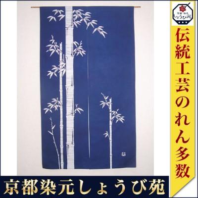 本ろうけつ染 竹のれん(暖簾) 丈150cm 紺 綿100%...