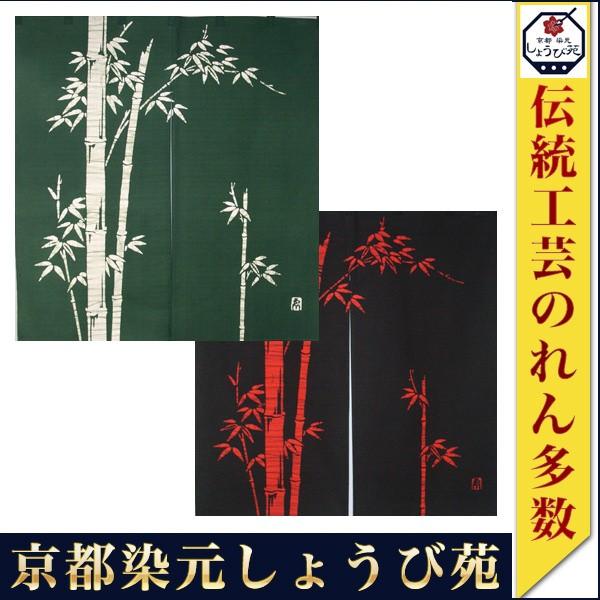 本ろうけつ染 竹のれん(暖簾) 丈90cm 緑・赤黒 綿...