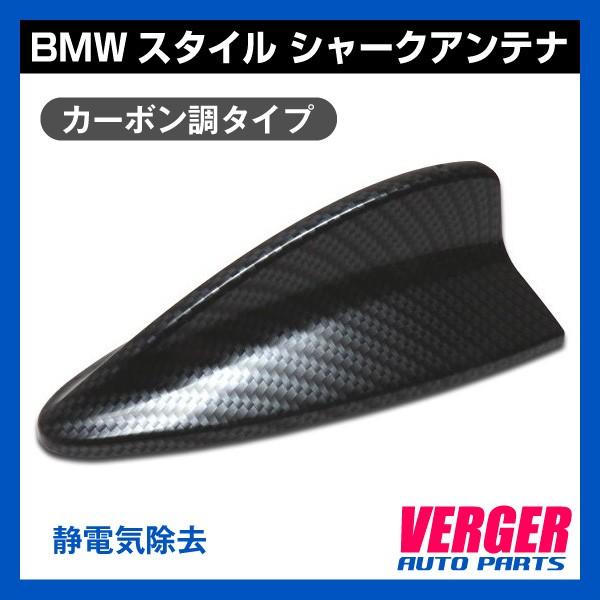 BMW スタイル ダミー シャークアンテナ カーボ...