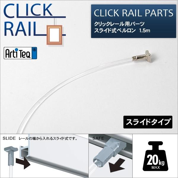 クリックレール用 スライド式ペルロン 1.5m(透...