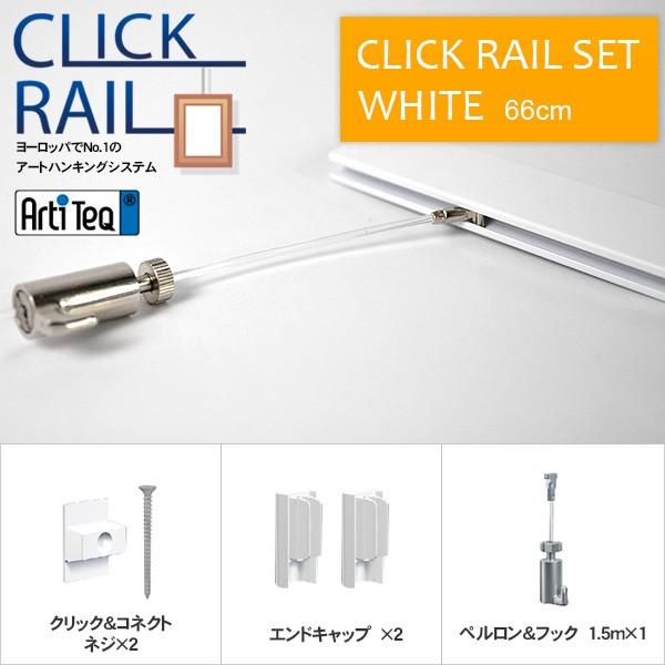 クリックレール/ホワイト 66cm 【壁面用】 ピク...