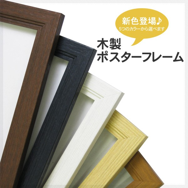 木製ポスターフレーム A1サイズ(841×594mm)【...