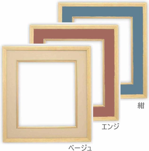 【キズありアウトレット】色紙額縁K-80 普通色紙...