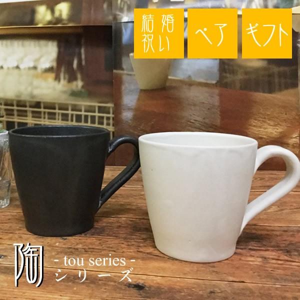 マグカップ 北欧 ペア 陶-TOU- 【信楽焼】セット ...