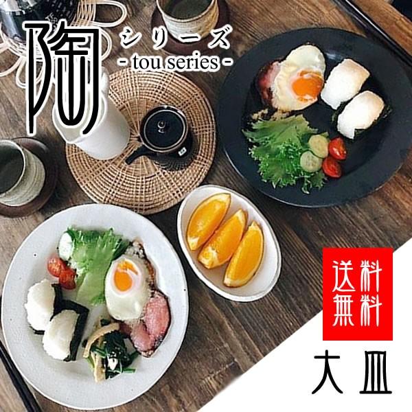 大皿  おしゃれ 北欧 24cm 白黒 信楽焼 陶-TOU-シ...