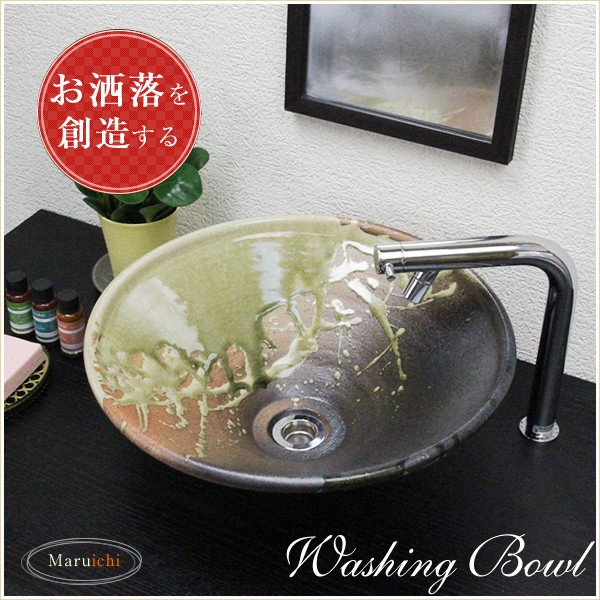 信楽焼 ビードロ流しソリ型手洗い鉢 飽きのこない...