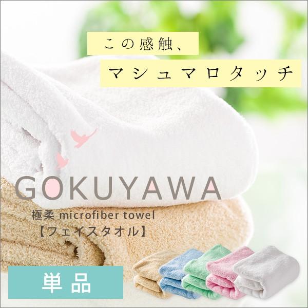 【ポイント消化】 タオル フェイスタオル マイク...