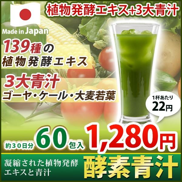 【リピーター急増中】 青汁 酵素青汁 国産 3大青...