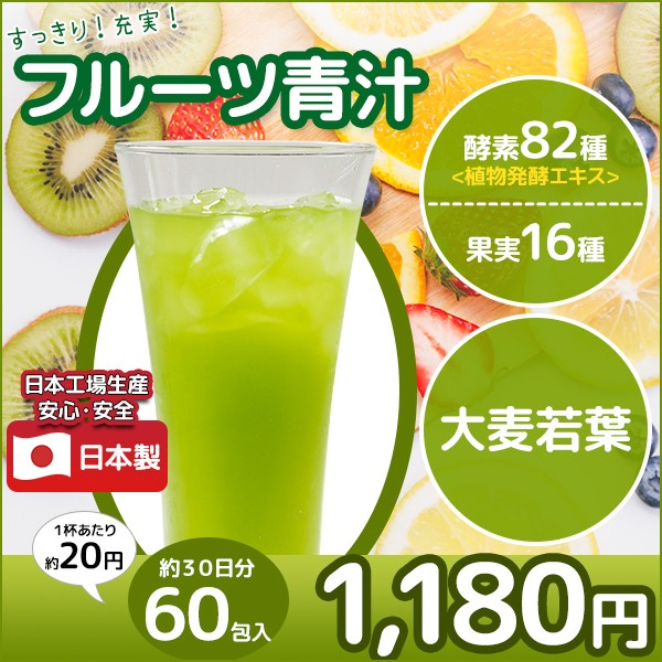 青汁 フルーツ青汁 60包 約30日分 フルーツ味 飲...