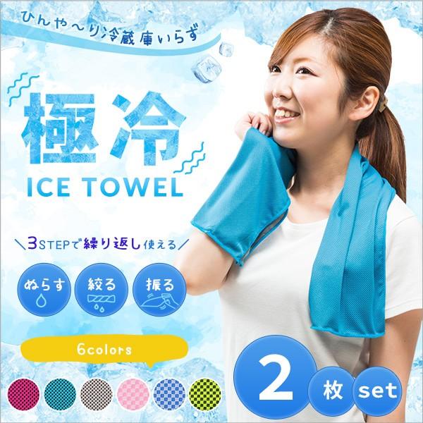 【ポイント消化】 クールタオル 2枚組 冷却タオル...