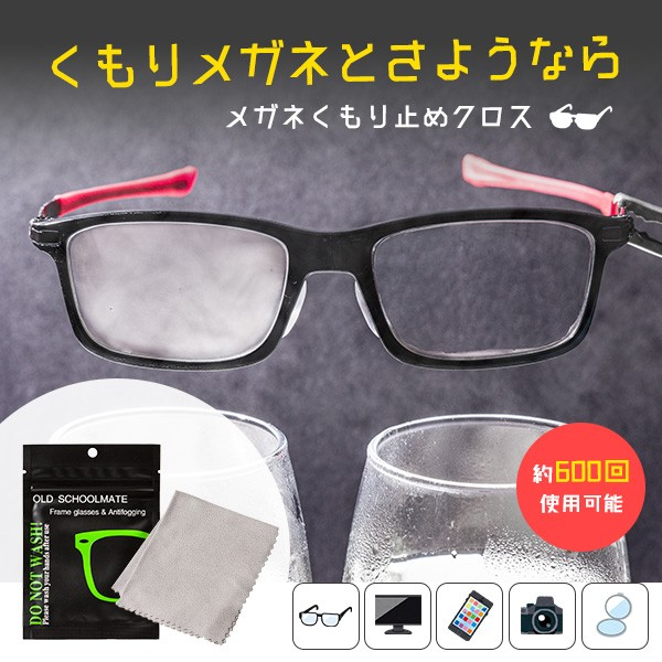メガネクロス メガネ拭き くもり止めクロス 単品 ...