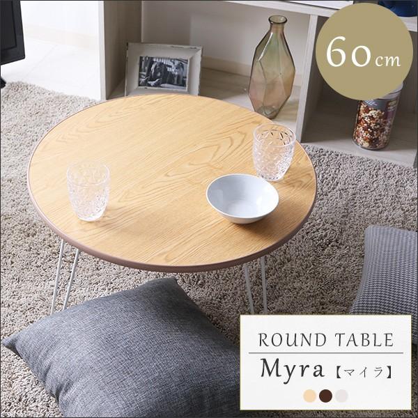 センターテーブル 折りたたみテーブル 丸型 幅60c...