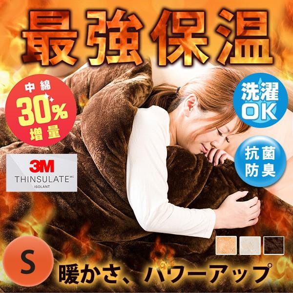 【送料無料】 掛け布団 あったか シンサレート 羽...