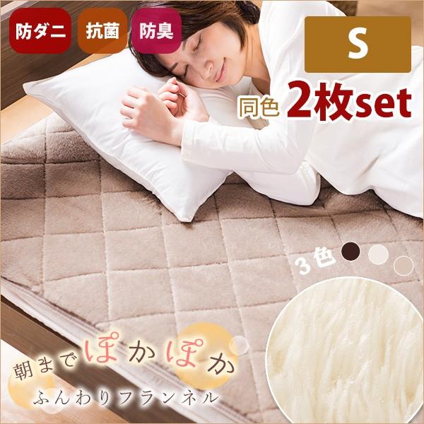 【送料無料】 敷きパッド 2枚組 シングル 敷き布...