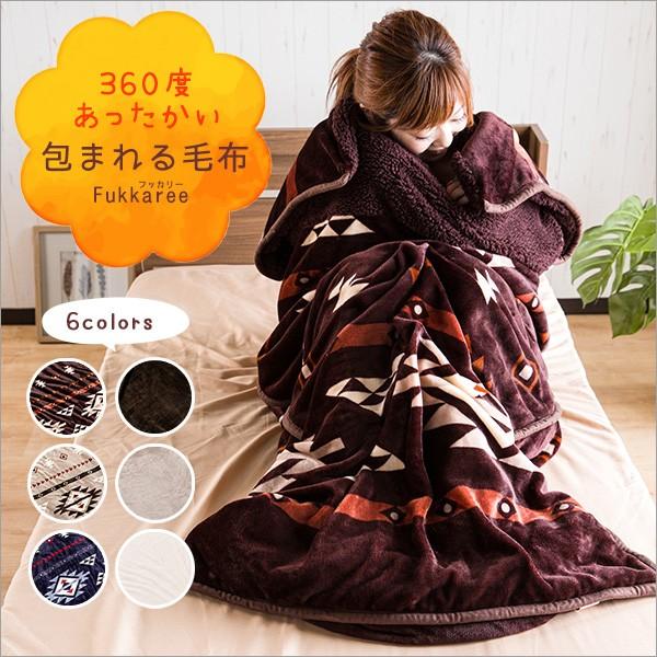 毛布 包まれる毛布 着る毛布 ルームウェア 男女兼...