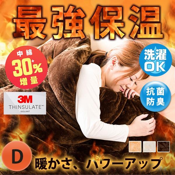 【送料無料】 シンサレート 掛け布団 ダブル 洗え...
