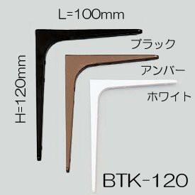 鋼製 棚受 LAMP スガツネ 塗装品 BTK-120