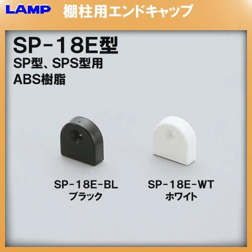 棚柱エンドキャップ LAMP スガツネ SP-18E 【ブラ...