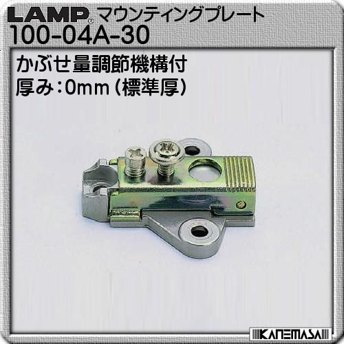 スライド丁番用座金 LAMP スガツネ 100-04A-W-30 ...