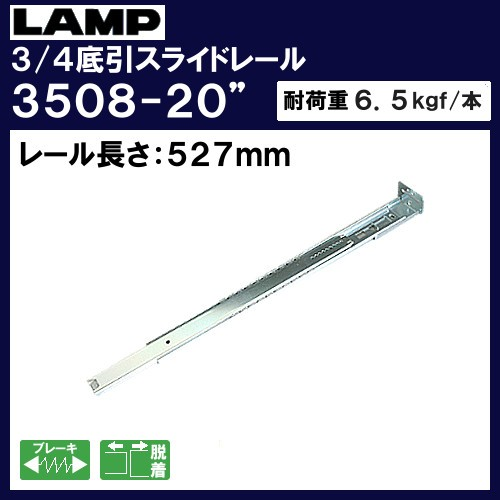 底引スライドレール 底引 LAMP スガツネ 3508-20 ...