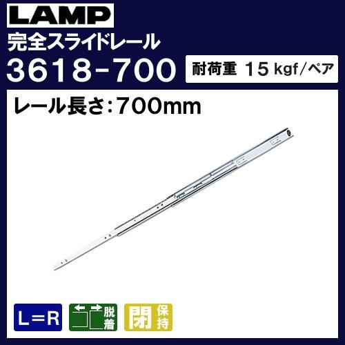 スライドレール LAMP スガツネ 3618-700 耐荷重15...