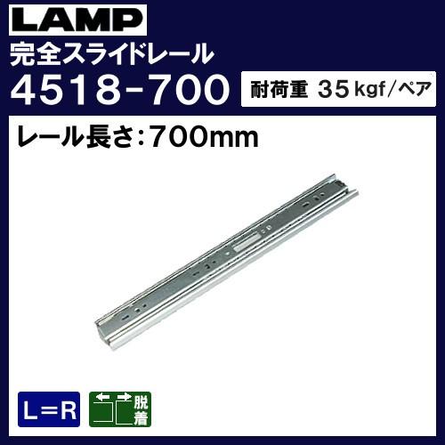 スライドレール LAMP スガツネ 4518-700 耐荷重35...