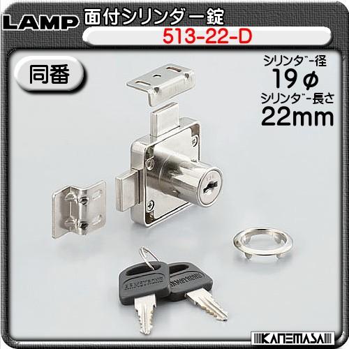 シリンダー錠 『面付』 LAMP スガツネ 513-22-D ...