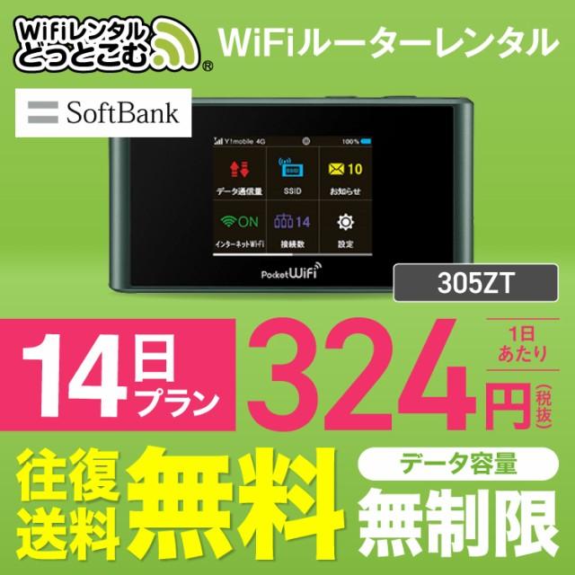【往復送料無料】 wifi レンタル 無制限 14日 ソ...