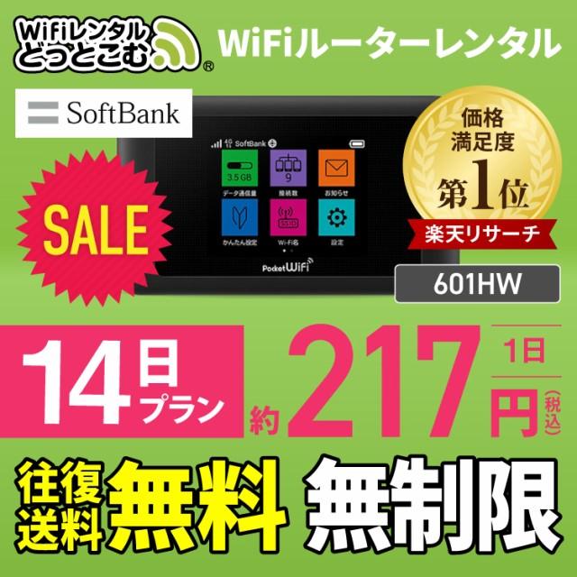 wifi レンタル 無制限 14日 601HW 往復送料無料 ...