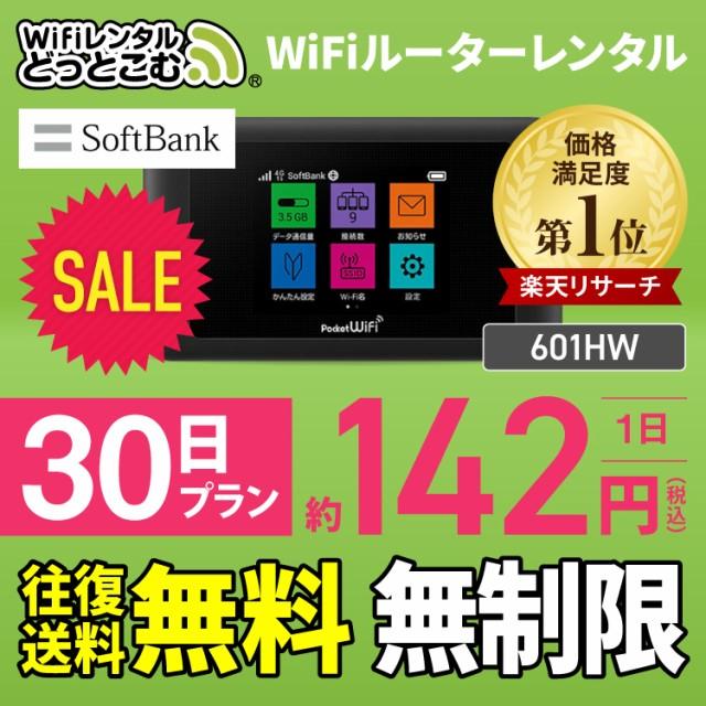 wifi レンタル 無制限 30日 601HW 往復送料無料 ...