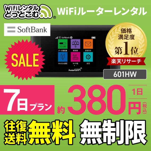 wifi レンタル 無制限 7日 601HW 往復送料無料 ポ...