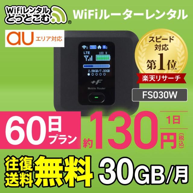 往復送料無料 wifi レンタル 月間30GB モデル 60...