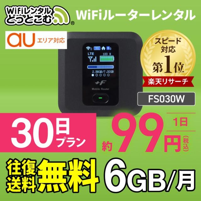 往復送料無料 wifi レンタル 月間6GB モデル 30日...