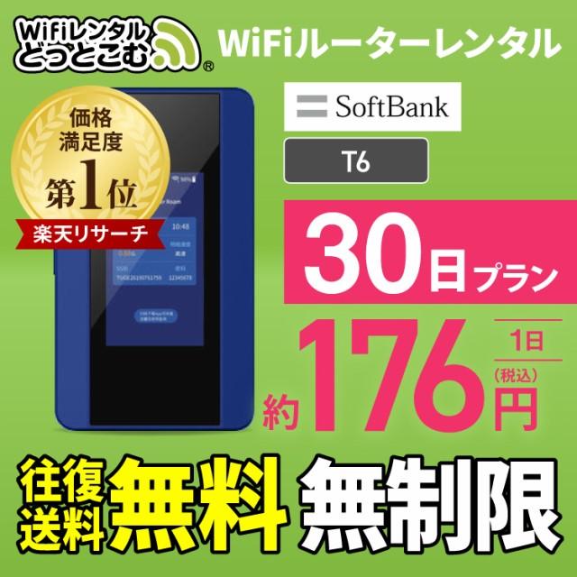 wifi レンタル 無制限 30日 T6 往復送料無料 ポケ...