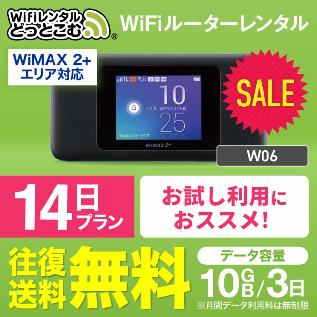 <SALE> 【往復送料無料】ポケットWi-Fi レンタ...