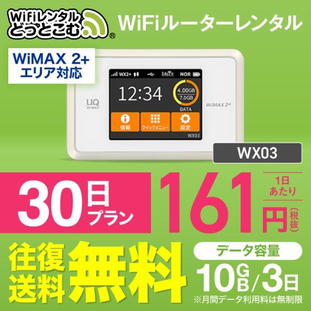 往復送料無用 wifi レンタル 無制限 wx03 30日 Wi...
