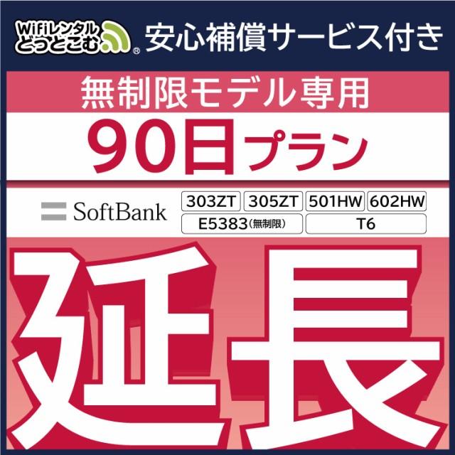 【延長専用】wifiレンタル 安心保障付き 90日 延...
