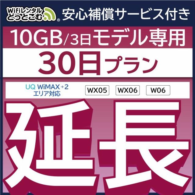 【延長専用】 WX05 W06 WX06 安心補償付き wifiレ...