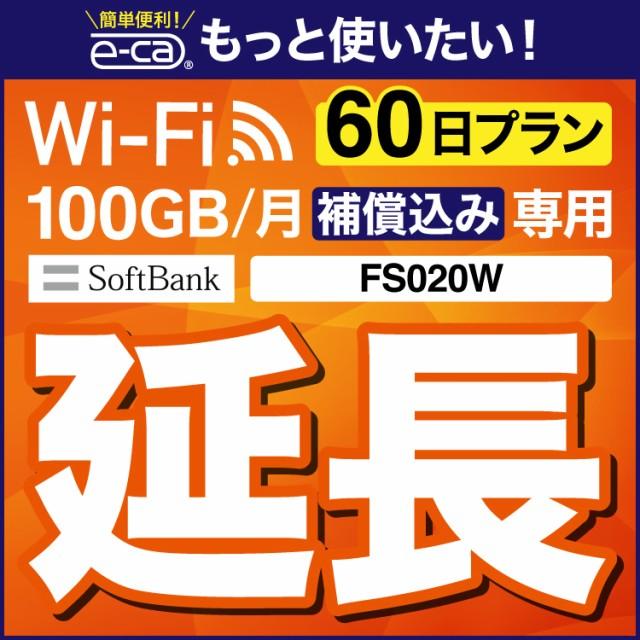 【延長専用】wifiレンタル 安心保障付き 60日 延...