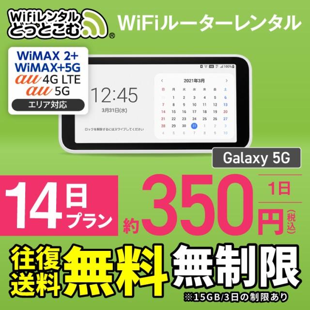 【往復送料無料】wifi レンタル 無制限 14日 国内...